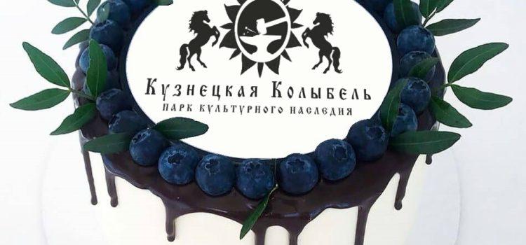 День Рождения Кузнецкой Колыбели